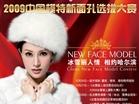 2009中国模特新面孔选拔大赛正式启动
