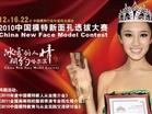 2010中国模特新面孔选拔大赛开幕